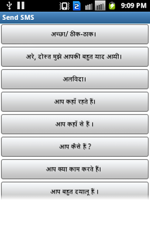 Indian Language SMS Trial
