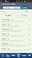 Screenshot of 나눔로또