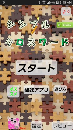 シンプル・クロスワード