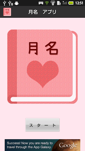 【無料】月名アプリ:英語も和風月名も覚えよう 女子用