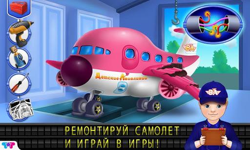 Детские Авиалинии - Аэропорт для планшетов на Android