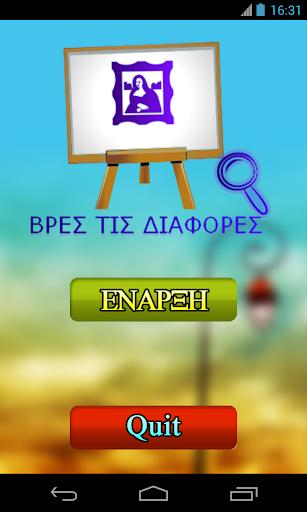 ΒΡΕΣ ΤΙΣ ΔΙΑΦΟΡΕΣ