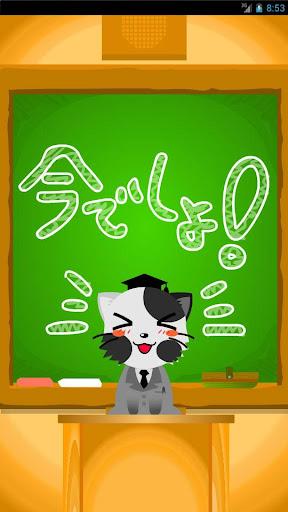 ねこ先生 -猫ちゃんの無料ライブ壁紙-