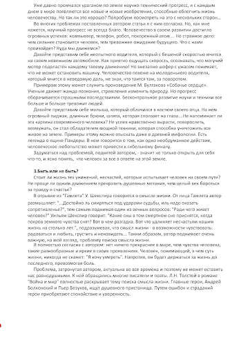 【免費書籍App】Подготовка к ЕГЭ русский ч3-APP點子