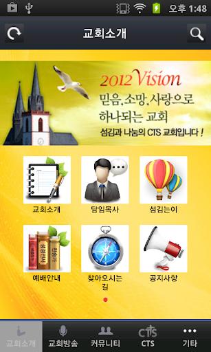 진안강정교회
