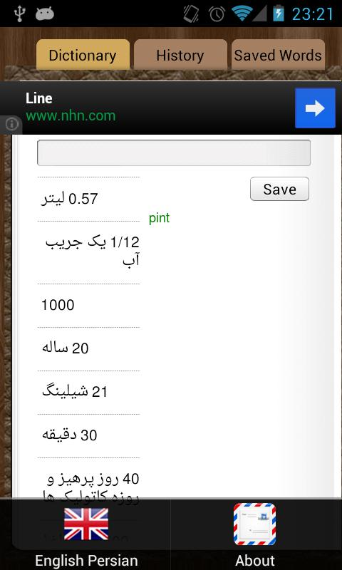 English Persian Dictionary- screenshot