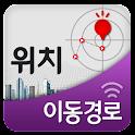 [위치추적 & 이동경로] 이동 경로 검색 / 위치추적 icon