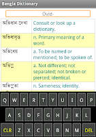 Screenshot of Bangla 2 English Dictionary