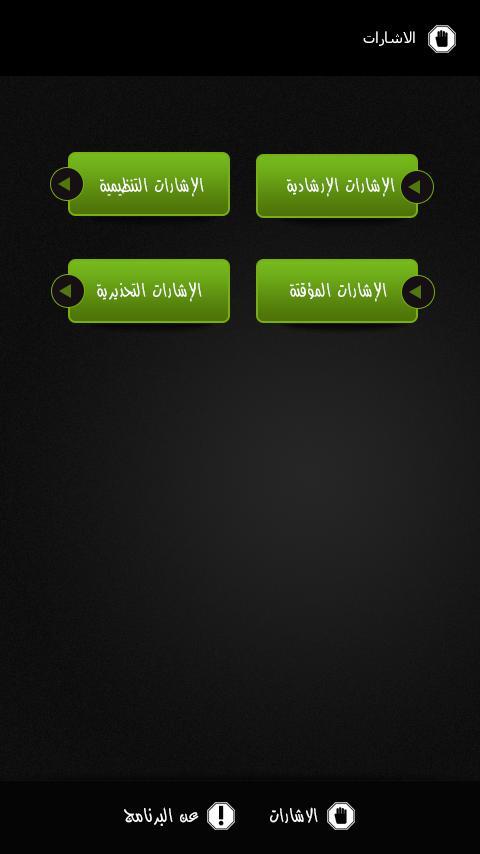 إشارات المرور - screenshot