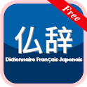 Free ん French dictionary icon