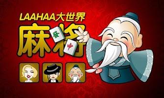 Screenshot of laahaa广东麻将(Mahjong)