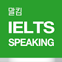 말킴 IELTS Speaking 뽀개기 icon