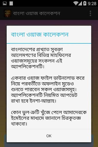 Waj - বাংলা ওয়াজ কালেকশন