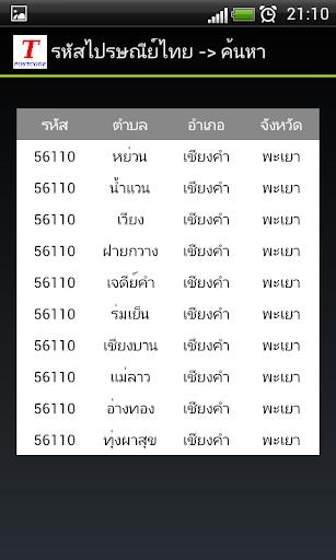 【免費旅遊App】รหัสไปรษณีย์ไทย-APP點子