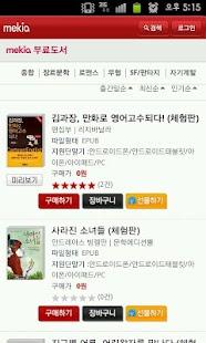 Mekia eBook- screenshot thumbnail