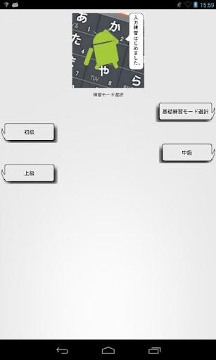 フリック入力の練習アプリ「にゃんこフリック道場」は本当に爆速になる ...