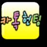 카톡헌팅(지역) icon