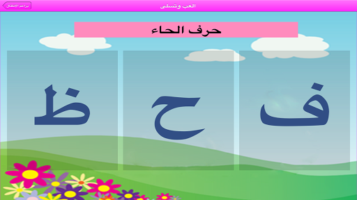ABC Arabic for kids - u0644u0645u0633u0647 u0628u0631u0627u0639u0645 ,u0627u0644u062du0631u0648u0641 u0648u0627u0644u0627u0631u0642u0627u0645! 17.0 screenshots 12
