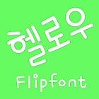 MfHihello Korean Flipfont icon