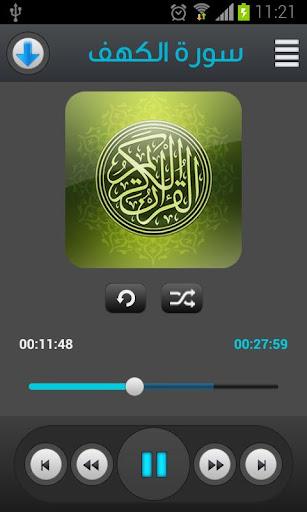 القرآن الكريم - القزابري - ورش