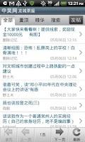 Screenshot of 中吴网