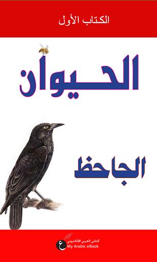 كتاب الحيوان - الجاحظ