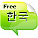 Free Flashcard to Learn Korean