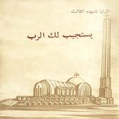 Psalm 20 Arabic