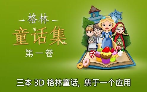 《格林童话集第一卷》3D 互动立体书