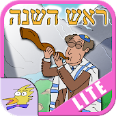 Rosh Hashanah (Lite Version)