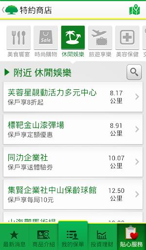 【免費財經App】國泰人壽-APP點子