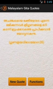 Bhgavad Gita Quotes Malayalam - screenshot thumbnail