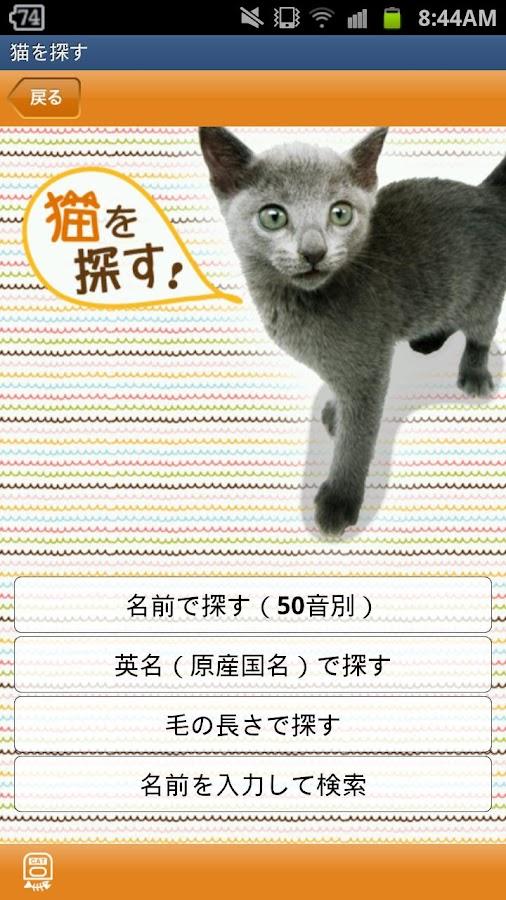 ねこ図鑑45選- screenshot