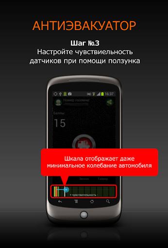 Антиэвакуатордля планшетов на Android