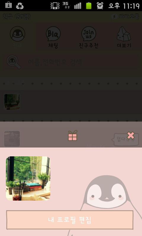 Peperico Kakaotalk theme - screenshot