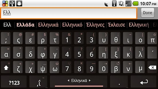 Greek Keyboard Plugin- screenshot thumbnail