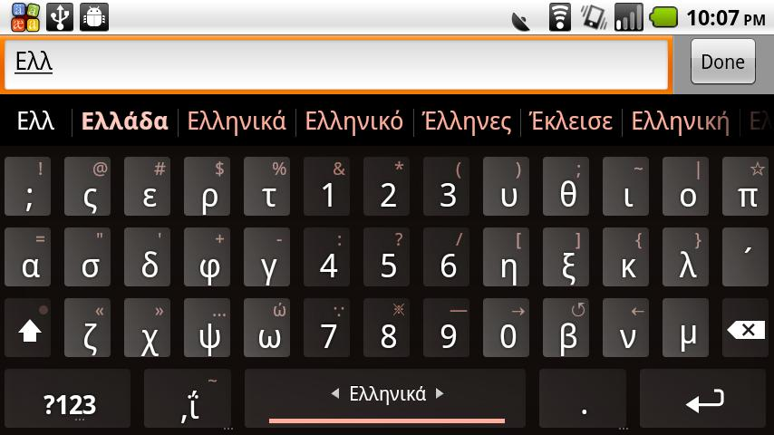 Greek Keyboard Plugin- screenshot