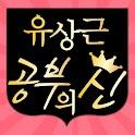 [공부의 신] 공부가 답이다! logo
