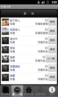 玩書籍App|笭菁全集免費|APP試玩