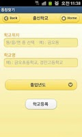 Screenshot of 동창찾기