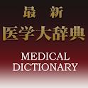 最新医学大辞典(「デ辞蔵」用追加辞書) logo