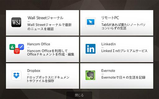 免費下載生活APP|GALAXY Tab S 体験アプリ-Tablet app開箱文|APP開箱王