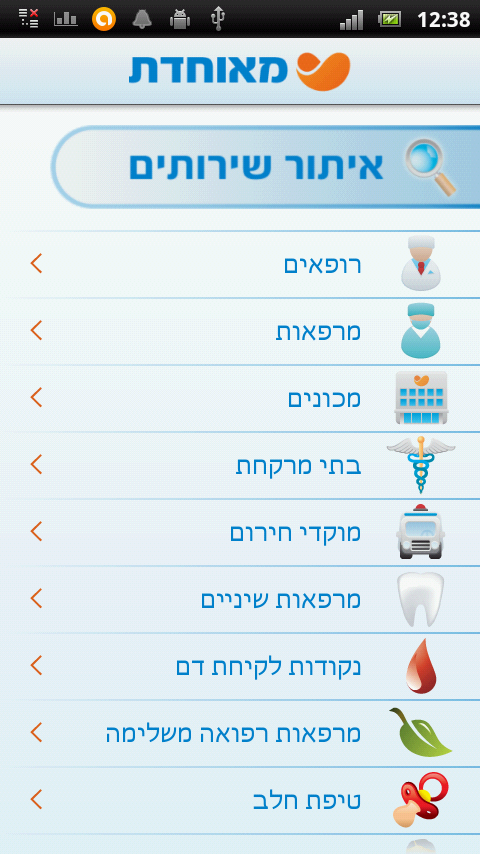 מאוחדת - screenshot