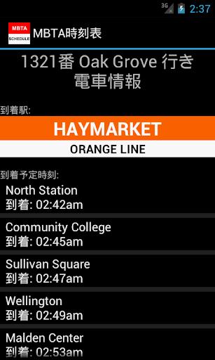玩免費交通運輸APP|下載MBTA 時刻表 app不用錢|硬是要APP