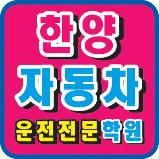 한양자동차운전학원(인천,서울시,강서구,부평,부천,김포)