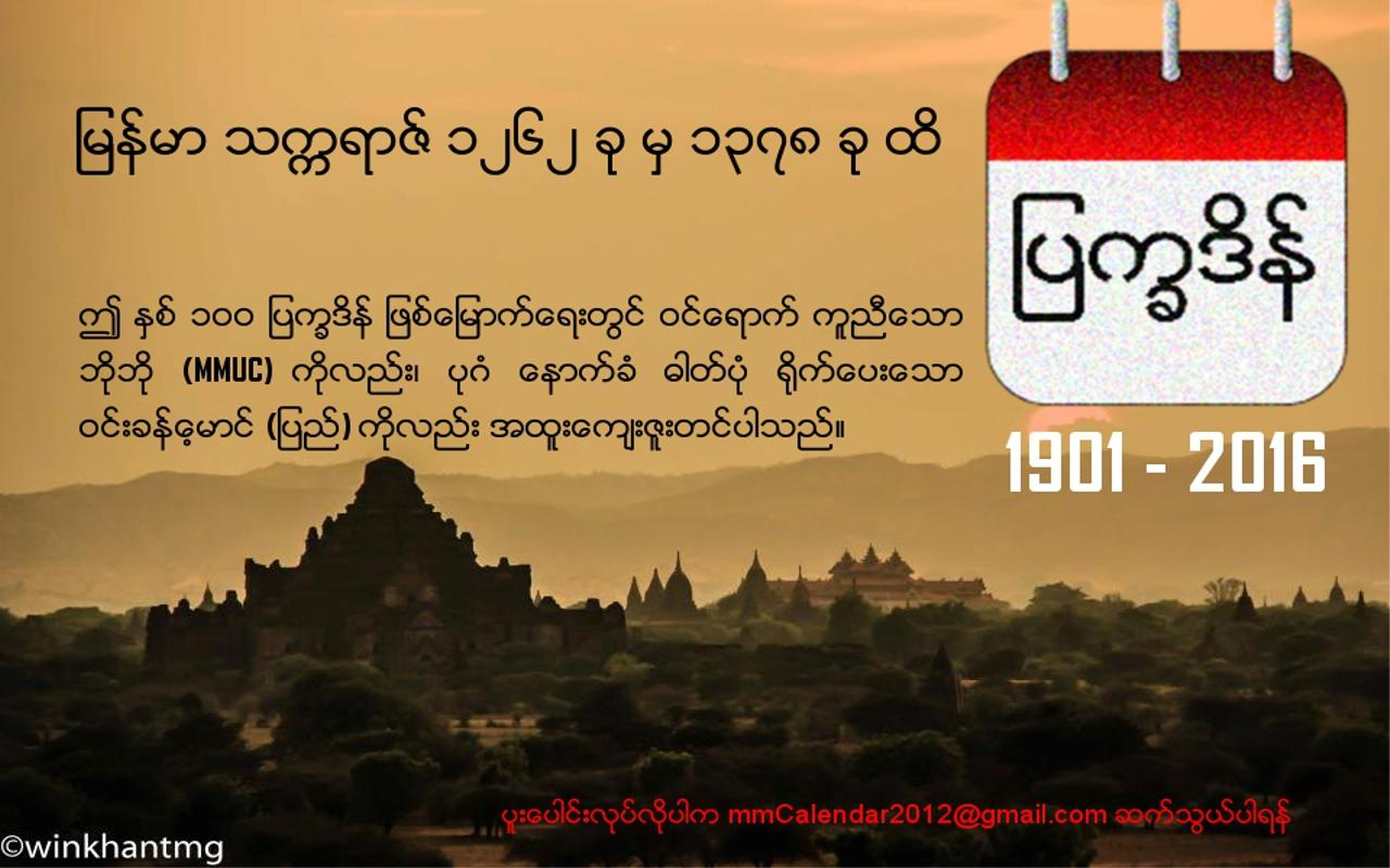 Myanmar Calendar Mmyear 100 Android Apps On Google Play