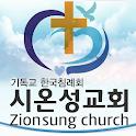 시온성교회 icon