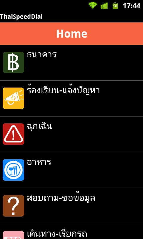 ThaiSpeedDial - screenshot