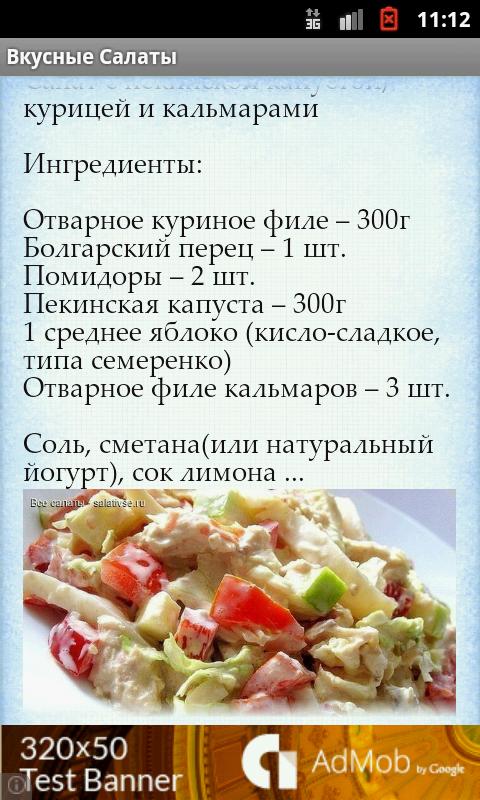 вконтакте рецепты с фото салаты