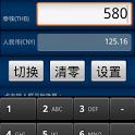 汇率换算 icon